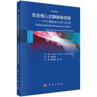 Tradotto in cinese libro di chirurgia del prof Di Carlo